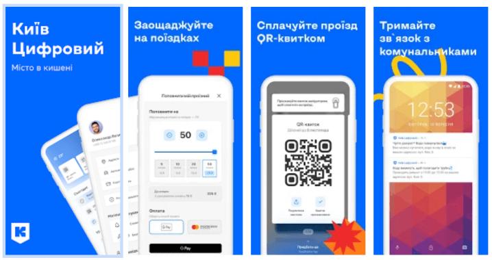 Киев цифровой. В столице отменили проезд по талонам