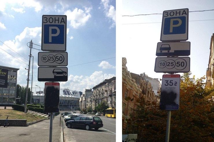 У столиці зіпсовані 24 нових таблички з цінами на парковку